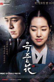 Flowers of the Prison (2016) อ๊กยอ ผู้พิทักษ์แห่งโชซอน Ep.1-51 จบ