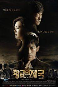 Empire of Gold (2013) โคตรคนโค่นอิทธิพลเดือด