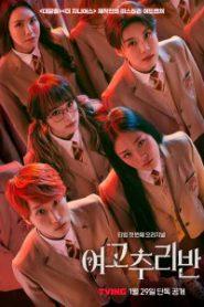 High School Mystery Club (2021) Ep.1-16 จบ