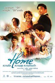 Home (2012) ความรัก ความสุข ความทรงจำ