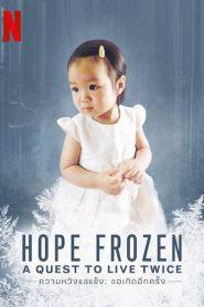 Hope Frozen A Quest to Live Twice (2020) ความหวังแช่แข็ง ขอเกิดอีกครั้ง