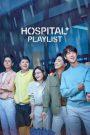 Hospital Playlist (2020) เพลย์ลิสต์ชุดกาวน์ Ep.1-12 จบ