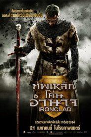 Ironclad (2011) ทัพเหล็กโค่นอํานาจ