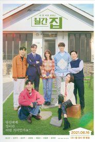 Monthly Magazine Home (2021)