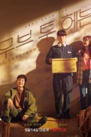 Move to Heaven (2021) Ep.1-10 จบ