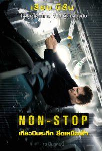 Non stop (2014) เที่ยวบินระทึก ยึดเหนือฟ้า