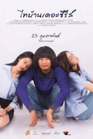 Thai Ban The Series (2017) ไทบ้าน เดอะซีรีส์ ภาค 1