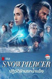 Snowpiercer Season 2 (2021) ปฏิวัติฝ่านรกน้ำแข็ง ปี 2