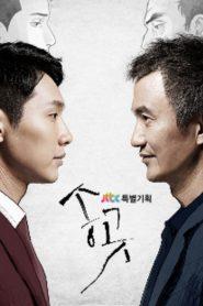 Songgot The Piercer (2015) สงครามลูกจ้าง