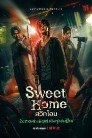 Sweet Home (2020) สวีทโฮม Ep.1-10 จบ