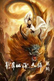 Taoist Master Kylin (2020) ปรมาจารย์ลัทธิเต๋า ฉีหลิน
