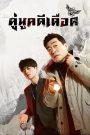 The Good Detective (2020) คู่หูคดีเดือด Ep.1-16 จบ