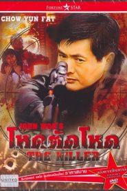The Killer (1989) โหดตัดโหด