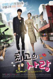 The Greatest Love (2011) รักสุดใจกับนายซุปตาร์