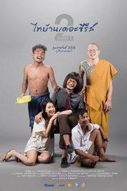 Thi Baan The Series 2 (2018) ไทบ้านเดอะซีรีส์ 2.1