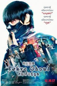 Tokyo Ghoul (2017) คนพันธุ์กูล