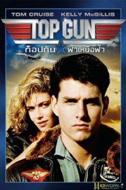 Top Gun (1986) ท็อปกัน ฟ้าเหนือฟ้า