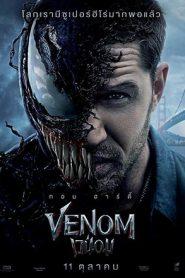Venom (2018) เวน่อม