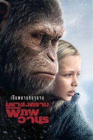 War for the Planet (2017) มหาสงครามพิภพวานร