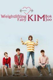 Weightlifting Fairy Kim Bok Joo (2016) นางฟ้านักยกน้ำหนักคิมบ๊กจู