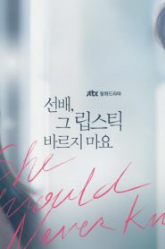 She Would Never Know (2021) Ep1-16 จบ