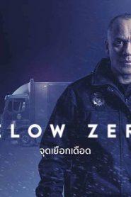 Below Zero (2021) จุดเยือกเดือด