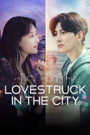 Lovestruck in the City (2020) ความรักในเมืองใหญ่ Ep.1-16 จบ