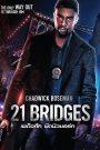 21 Bridges (2019) เผด็จศึกยึดนิวยอร์ก