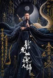 Taoist Master (Zhang Sanfeng 2 Tai Chi Master) (2020) นักพรตจางแห่งหุบเขามังกรพยัคฆ์