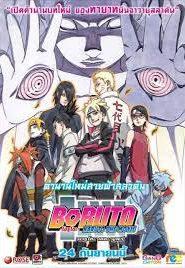 Boruto Naruto the Movie 11 (2015) ตำนานใหม่สายฟ้าสลาตัน