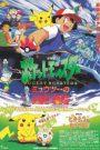 Pokemon The Movie 1 (1998) โปเกมอน เดอะมูฟวี่ 1 ความแค้นของมิวทู