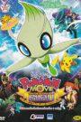 Pokemon The Movie 4 (2001) โปเกมอน เดอะมูฟวี่ 4 ย้อนเวลาตามหาเซเลบี
