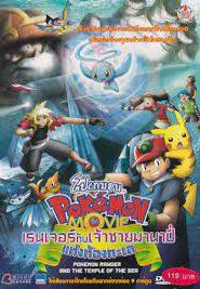 Pokemon The Movie 9 (2006) โปเกมอน เดอะมูฟวี่ 9 เรนเจอร์กับเจ้าชายแห่งท้องทะเล มานาฟี่