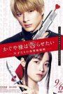 Kaguya sama Love Is War (2019) สารภาพรักกับคุณคางุยะซะดีๆ
