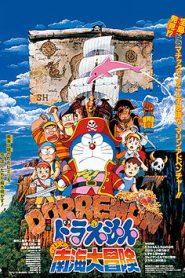 Doraemon The Movie 19 (1998) โดเรม่อนเดอะมูฟวี่ ผจญภัยเกาะมหาสมบัติ