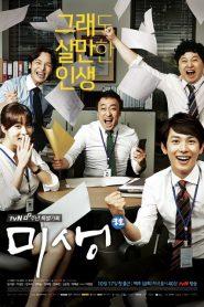 Misaeng (2014) หนุ่มออฟฟิศพิชิตฝัน Ep.1-20 จบ