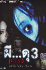 Ju on 3 (2004) ผี ดุ 3