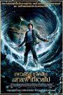 Percy Jackson 1 (2010) เพอร์ซี่ แจ็คสัน กับสายฟ้าที่หายไป