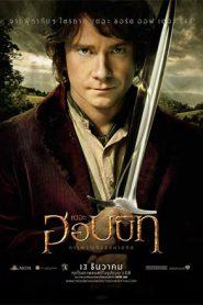 The Hobbit 1 (2012) เดอะ ฮอบบิท 1 การผจญภัยสุดคาดคิด