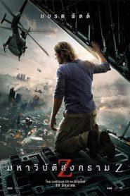 World War Z (2013) มหาวิบัติสงคราม Z