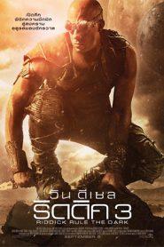 Riddick 3 (2013) ริดดิค 3