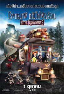 Hotel Transylvania 2 (2015) โรงแรมผี หนีไปพักร้อน 2