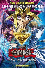 Yu-Gi-Oh! The Dark Side of Dimensions (2017) ยูกิโอ เกมกลคนอัจฉริยะ ศึกปริศนาด้านมืด