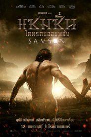 Samson (2018) โคตรคนจอมพลัง