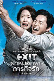 Exit (2019) ฝ่าหมอกพิษ ภารกิจรัก