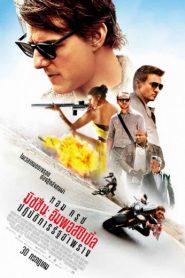 Mission Impossible 5 Rogue Nation (2015) มิชชั่นอิมพอสซิเบิ้ล 5 ปฏิบัติการรัฐอำพราง