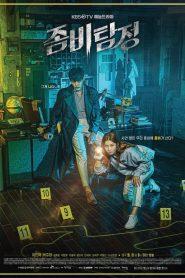 Zombie Detective (2020) นักสืบซอมบี้