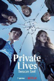 Private Lives (2020) ไพรเวท ไลฟ์