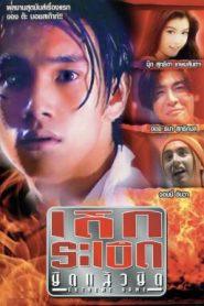 Extreme Game (1996) เด็กระเบิด ยืดแล้วยึด