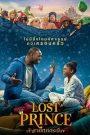 The Lost Prince (2020) เจ้าชายตกกระป๋อง